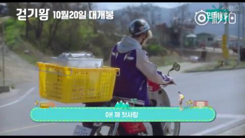 [分享]160927 在真电影《步行王》预告公开 是帅气的孝吉偶吧啊!