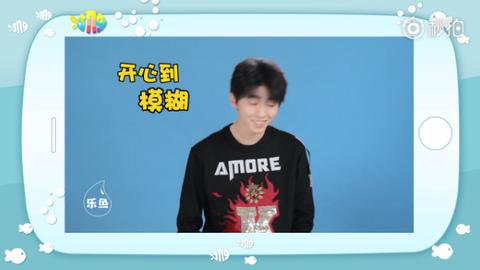 [王俊凯][新闻]180109 王俊凯演绎经典表情包 丢掉包袱开心到模糊图片