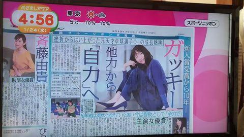 [新闻]180125 蓝丝带最佳女主角奖  相关新闻报道