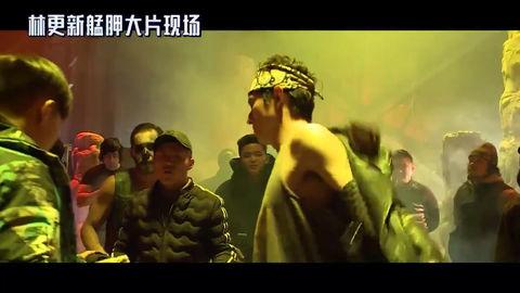 [分享]180406 《机器人争霸》宣传片花絮出炉 林更新脱衣man爆