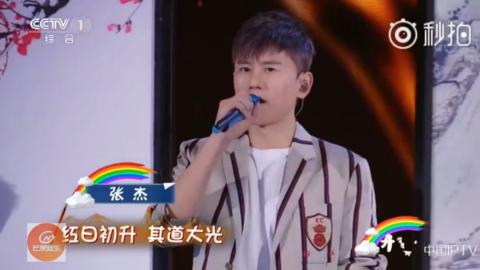 [新闻]180902 张杰压轴献唱《少年中国说》 愿君不负年少!图片