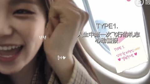 [新闻]190522 ITZY东京出发D-DAY  去看TWICE师姐们的巨蛋演唱会