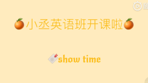 [分享]190817 范丞丞说英语合集 小丞英语课堂开课啦