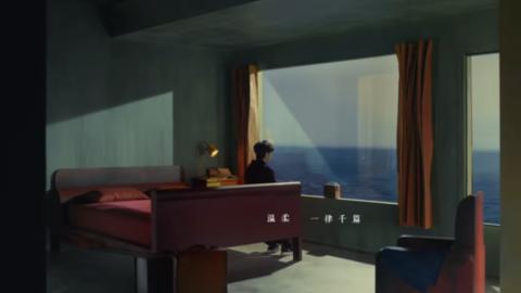 [新闻]190819 王源新歌《柔》官方MV来了 超概念意象式诠释柔