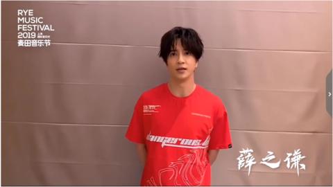 [新闻]191016 红红火火薛老师上线 与大家相约上海麦田音乐节