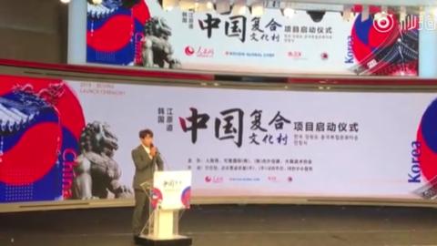 """[分享]191206 黄致列发表感言""""作为大韩武术协会宣传大使会尽全力宣传中国文化..."""