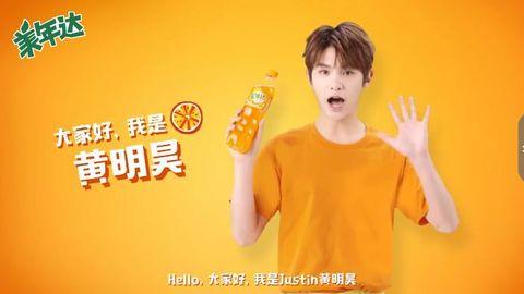 [新闻]191213 代言人黄明昊最新广告大片来袭 请查收清爽可爱的橙味小汀