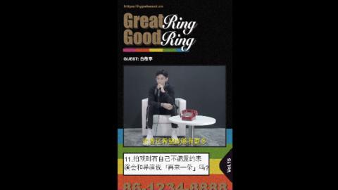 [新闻]200110 白敬亭「RingRing」节目采访上线 所有问题boss来一一解答