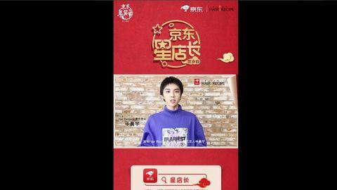 [新闻]200114 品牌代言人华晨宇送年货福利啦 如此可爱读广告语真的太招人喜爱了