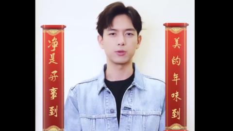 """[新闻]200121 代言人李现春节宣传广告 """"现""""哥提前祝大家新春快乐"""