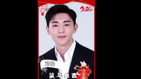 [新闻]200126 邓伦送来新春祝福 万事如意鼠年大吉!