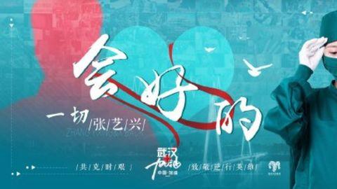 [分享]200221 张艺兴《会好的》饭制MV公开,凝聚暖心能量传递爱与希望!