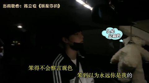 [新闻]200405 夜间驾驶员陈立农上线 五星好评给车魔农和歌手农