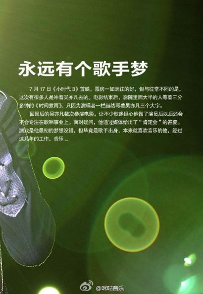 141123 吴亦凡登咪咕无线音乐杂志封面