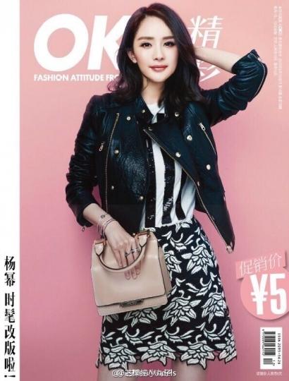 150808 杨幂2015年杂志大刊封面盘点