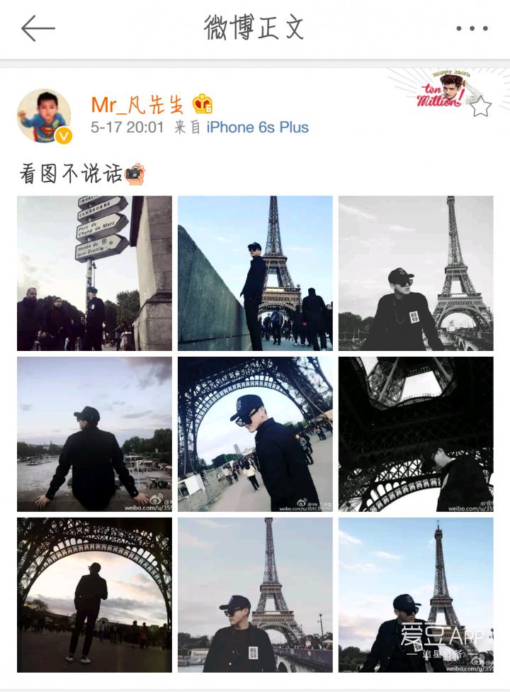 吴亦凡在埃非菲尔铁塔的图片
