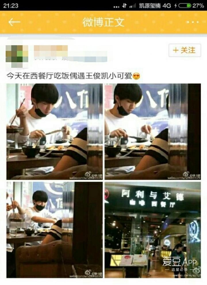 网友餐厅偶遇王俊凯