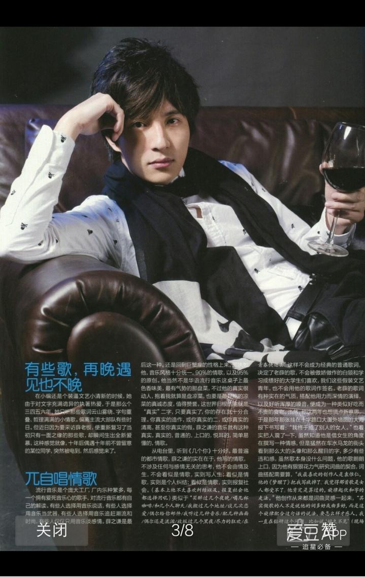 [薛之谦][分享]160707 2012年当代歌坛薛之谦专访 笑