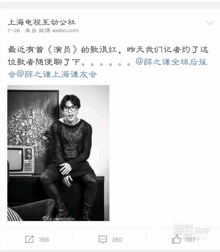 [薛之谦][新闻]160802 上海电视杂志8月新刊封面人物