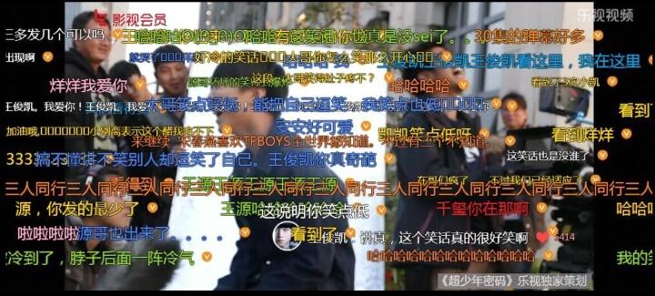 2016tfboys空降弹幕_高清图片大全-爱豆app