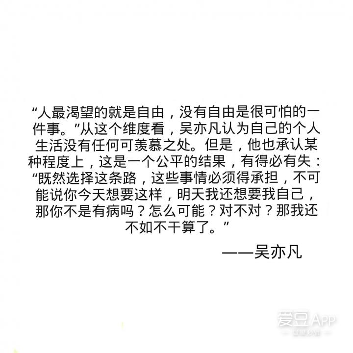 [吴亦凡][分享]161006