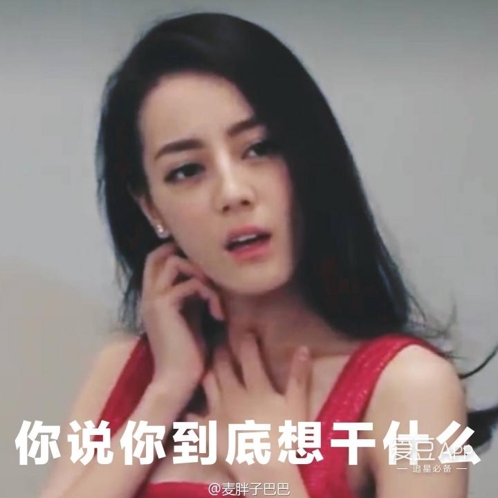 [迪丽热巴[分享161028奶迪表情包新鲜出炉