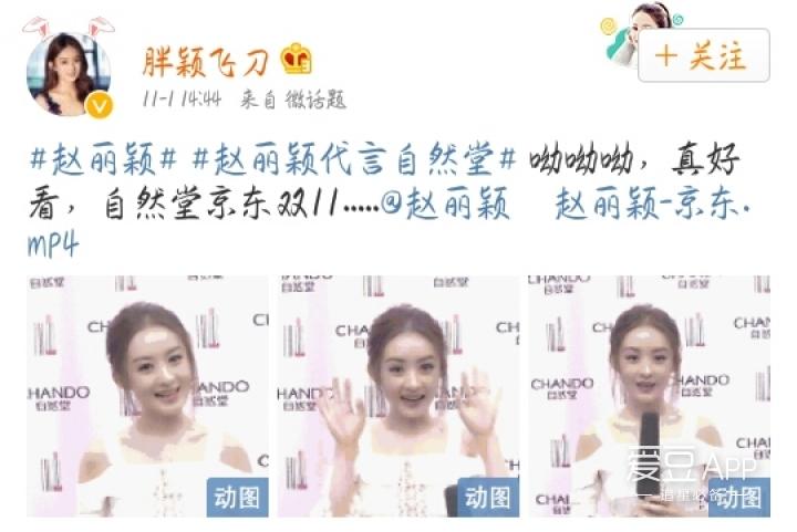 [赵丽颖][分享]161101 颖宝双十一宣传视频 微笑加歪头杀更萌哦