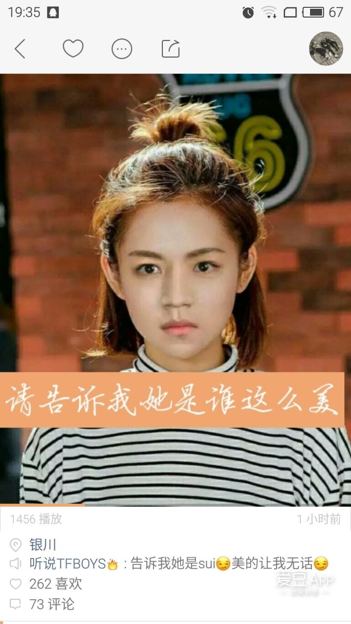 王俊凯女装新p图