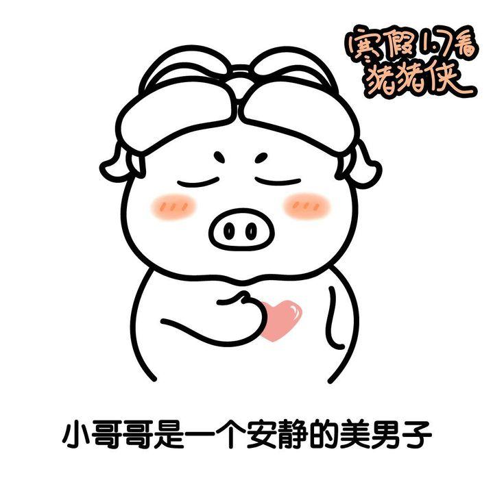 [tfboys][新闻]161219 《猪猪侠》发布千玺新歌预警 粉丝猜测是翻唱