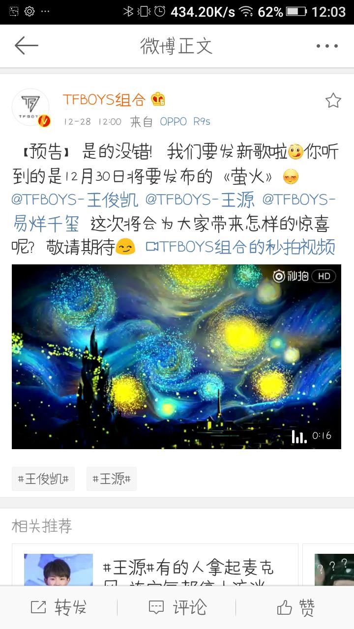 [消息]tfboys新歌《萤火》12.30首发