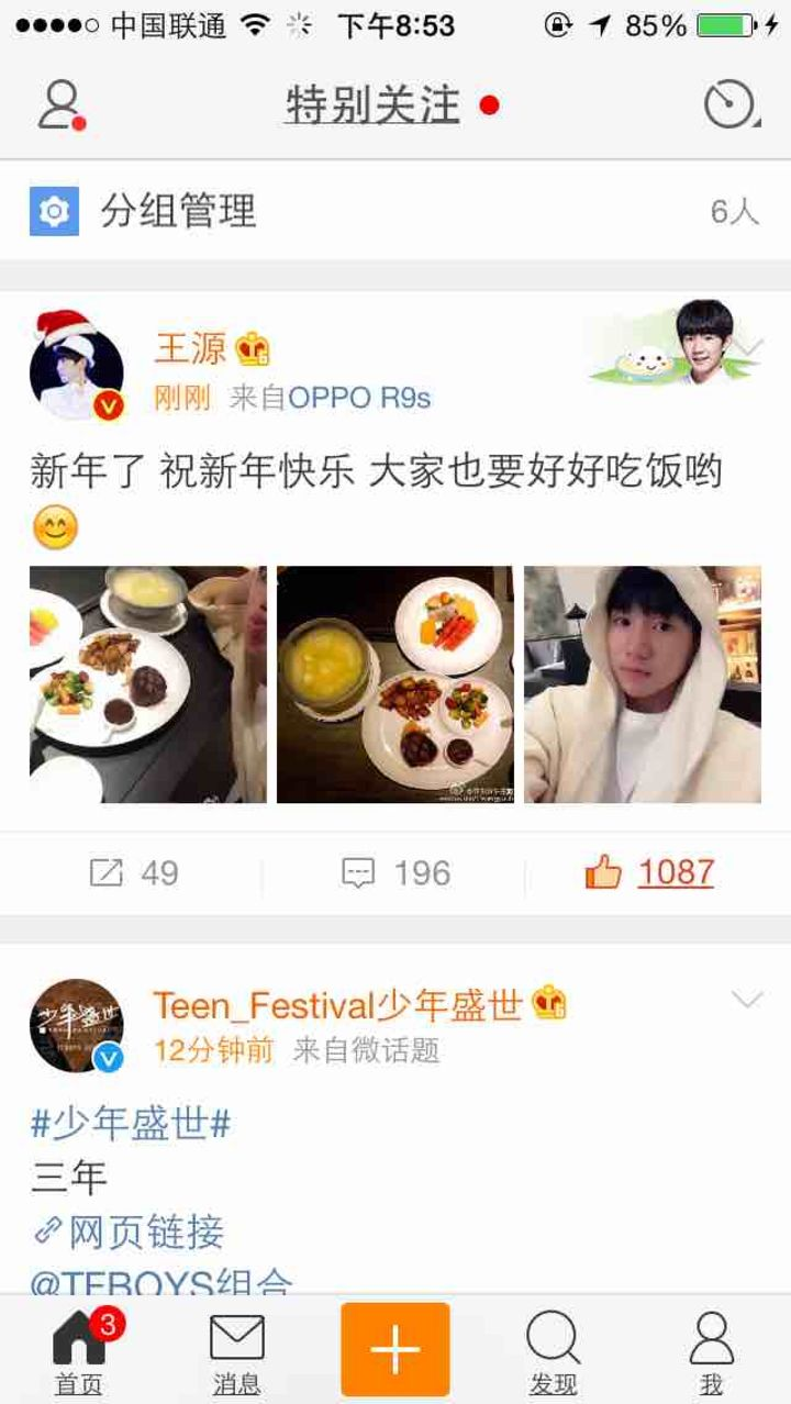 [tfboys][新闻]170102 王源发来新年贺电:晒美食叮嘱大家好好吃饭!