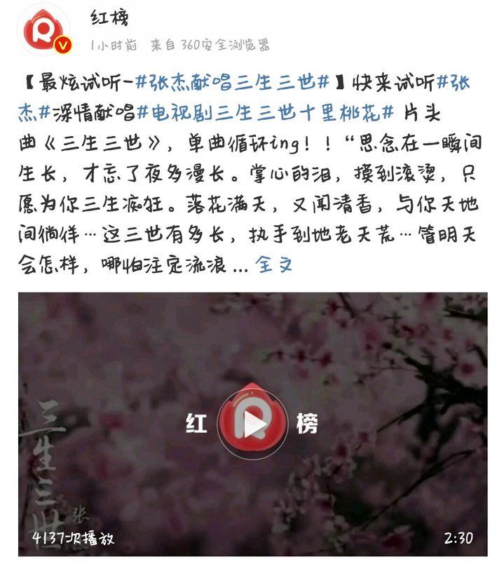 [张杰][新闻]170111 张杰《三生三世》试听版