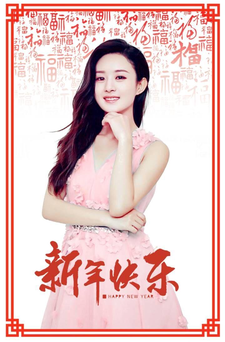 赵丽颖 新闻列表 > 新闻详情   爱豆分享 赵丽颖的小可爱们春节献礼