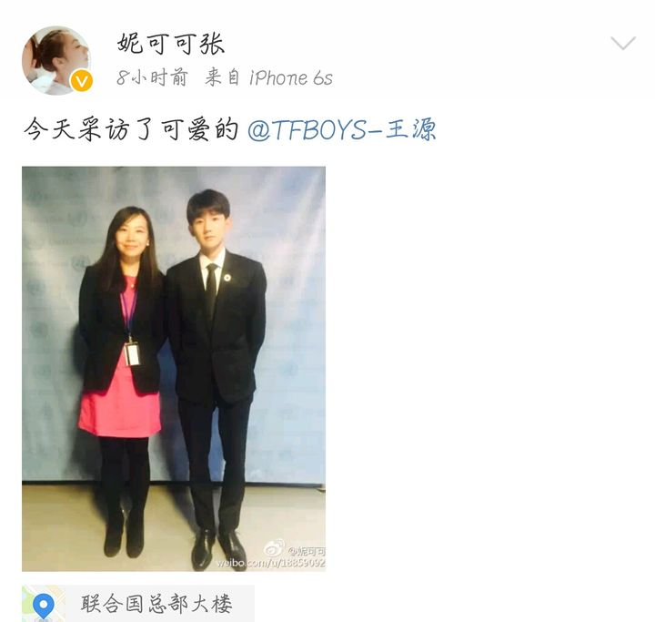 [tfboys][新闻]170201 王源联合国会议返图 背影迷人