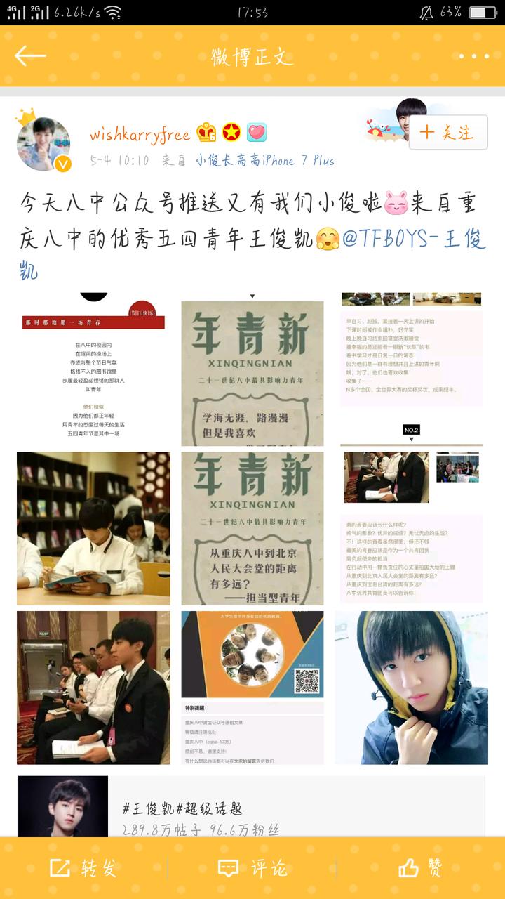 [tfboys][新闻]170504 重庆八中公众号推送 来自优秀