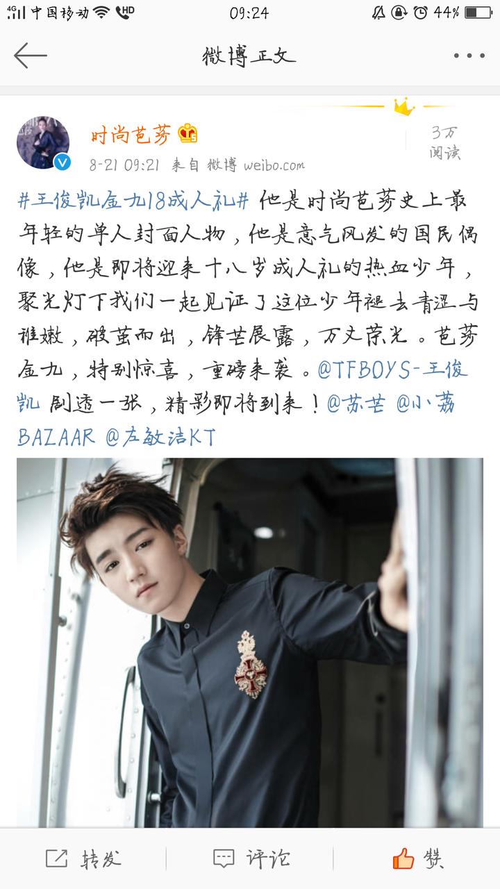 170821 王俊凯金九杂志官宣 成 时尚芭莎 最年轻封面人物