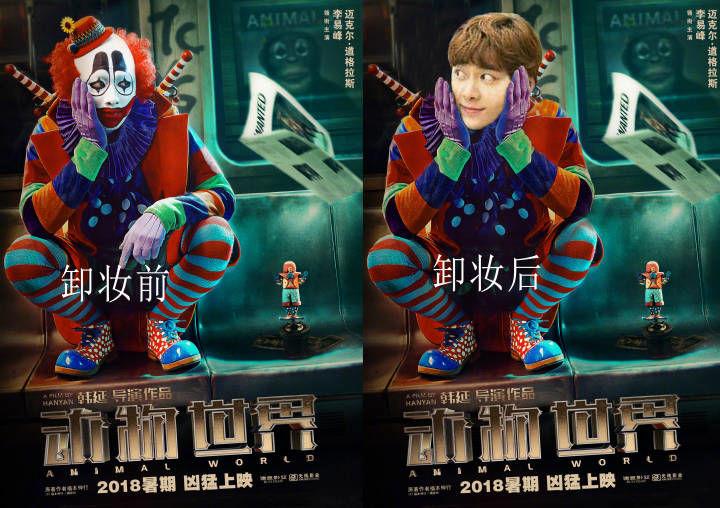 """[李易峰][分享]170921 《动物世界》小丑""""卸妆后""""真面目曝光 是我们可"""