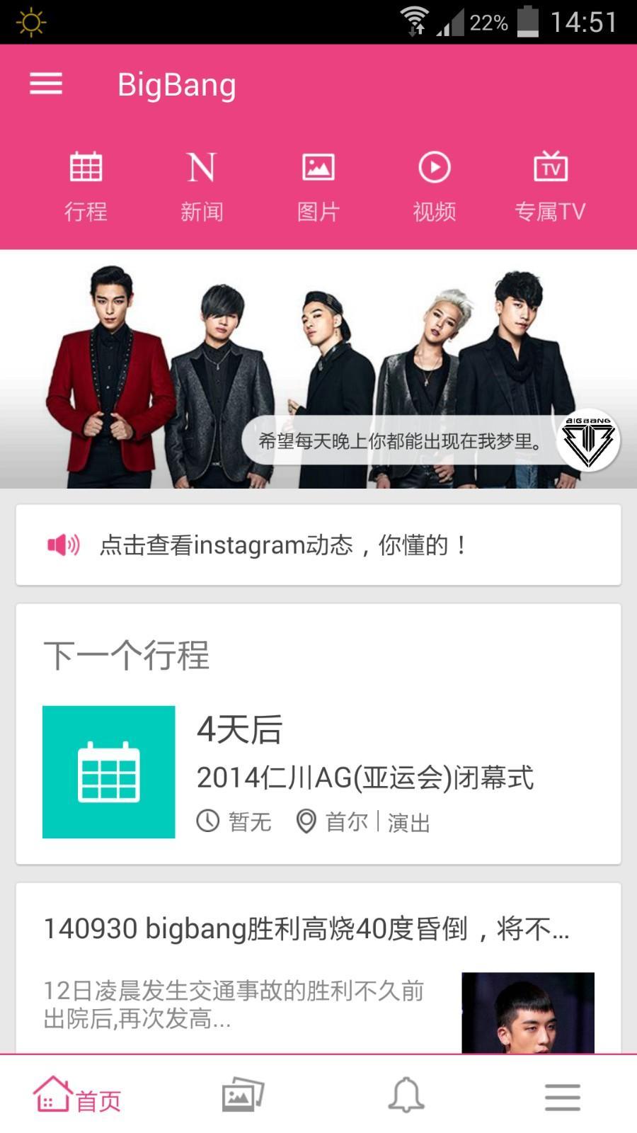 [bigbang][新闻]140930 爱豆新增明星instagram查看功能图片