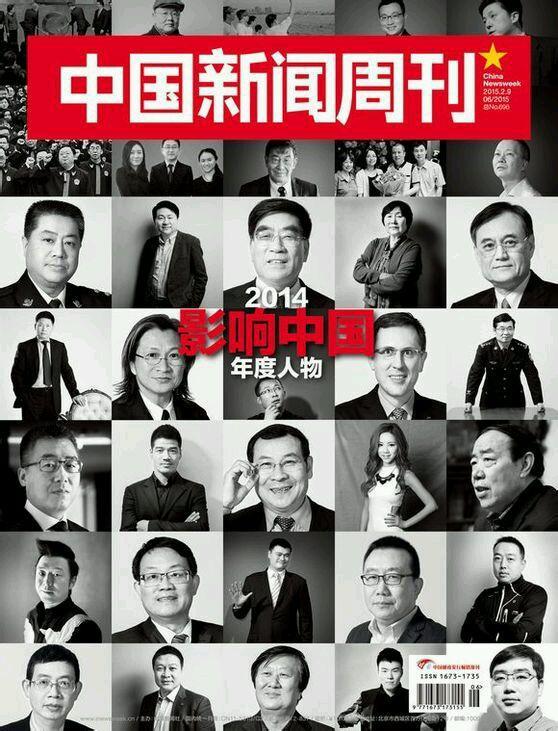邓紫棋荣登《中国新闻周刊》影响中国2014年度人物