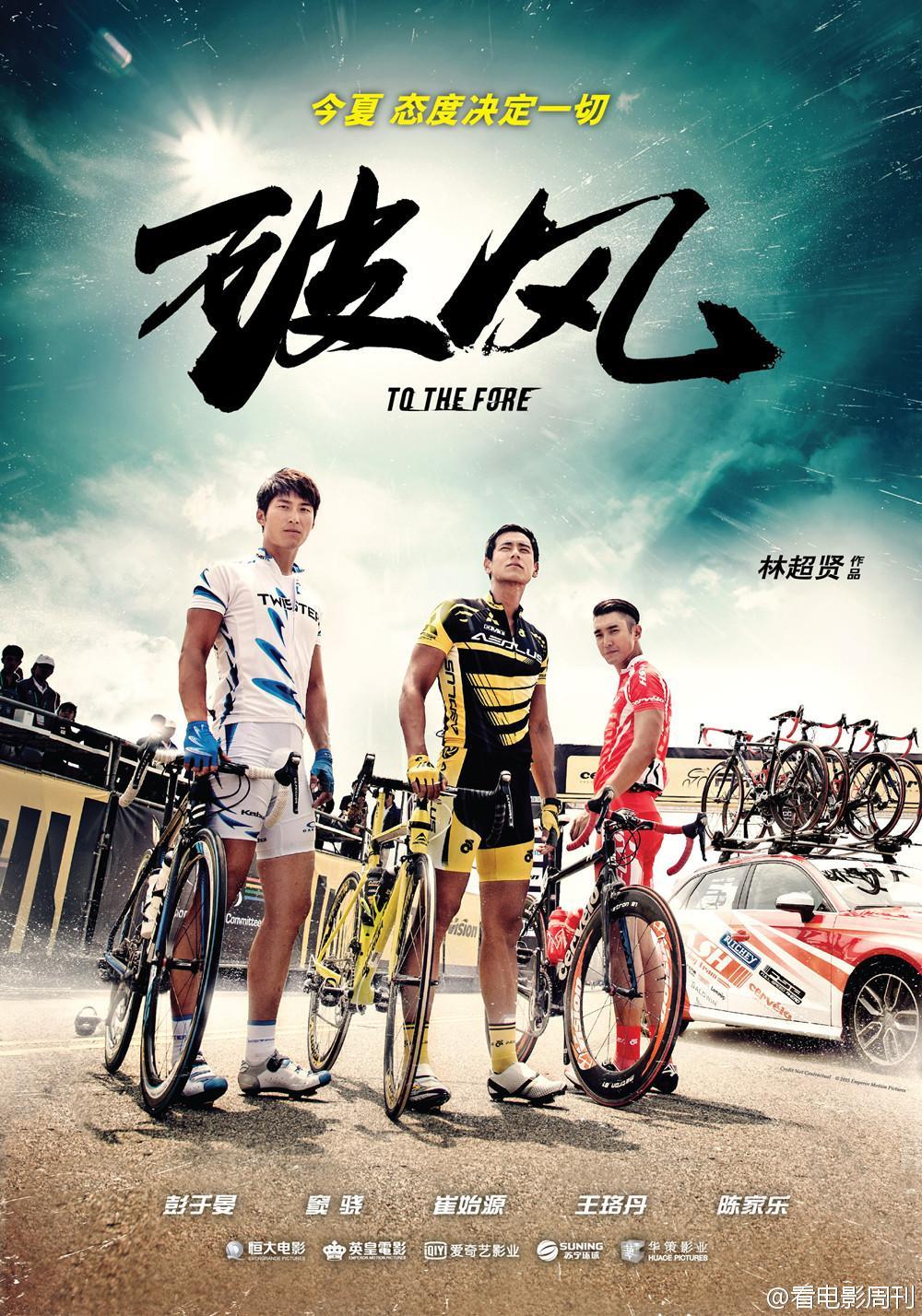 电影《破风》定档8月7日,发布最新海报预告.