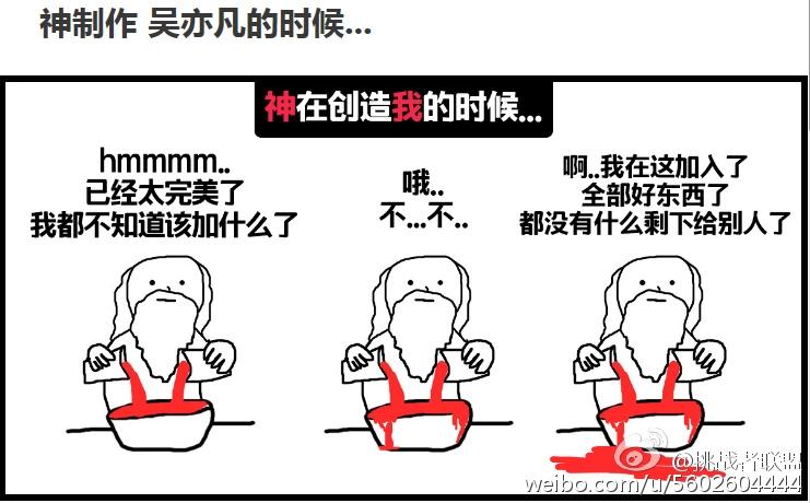 exo吴亦凡的标志步骤