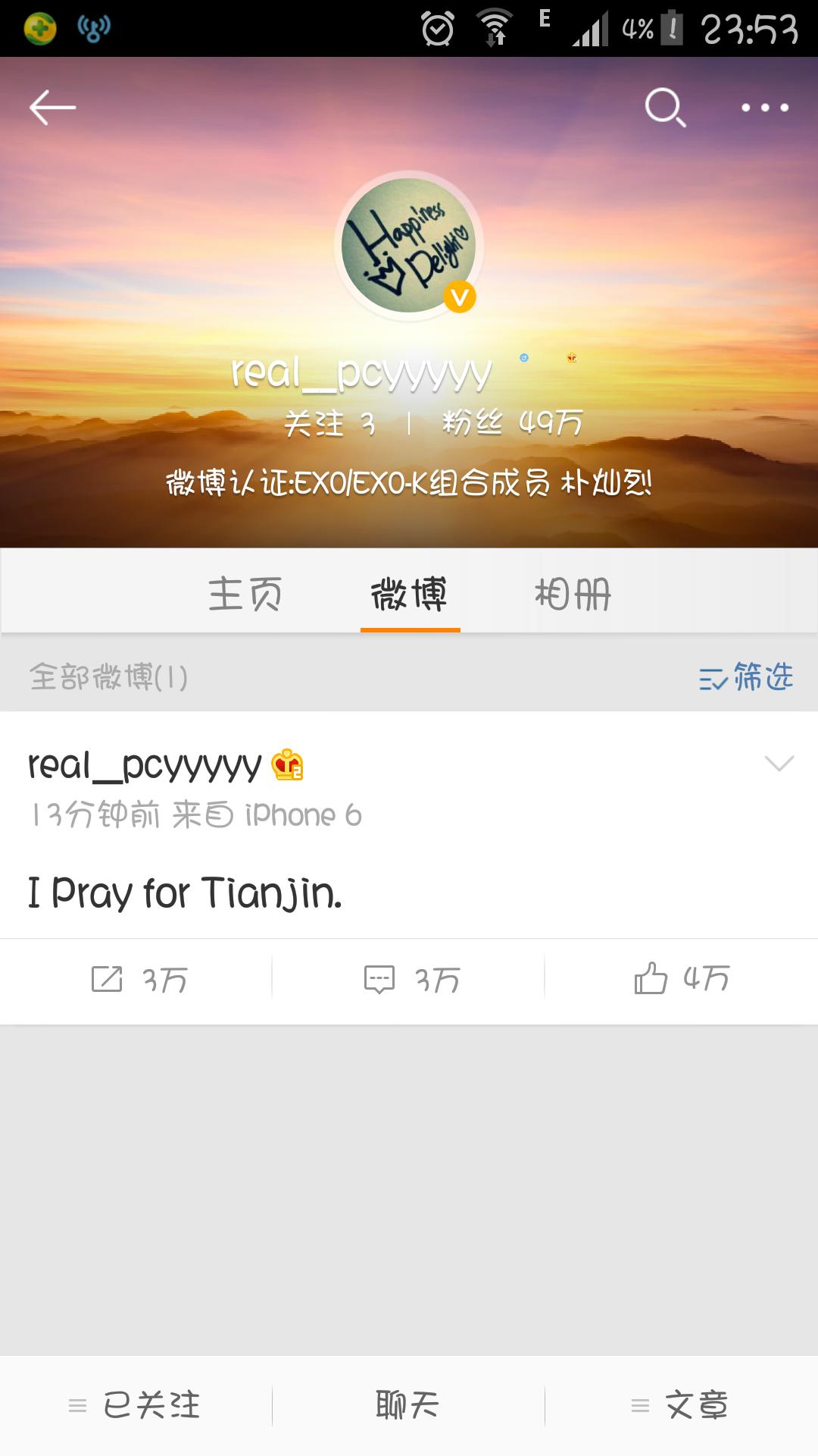 exo新浪微博可用的背景图片,大图