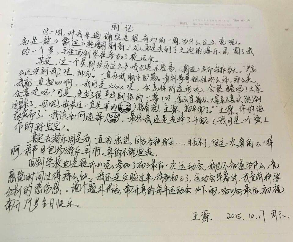 小学生数学日记简笔画