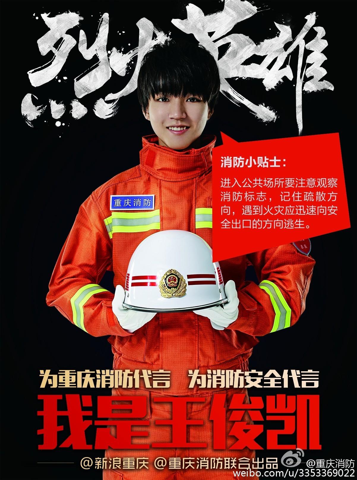 [tfboys][分享]151105 重庆消防发王俊凯个人海报 一