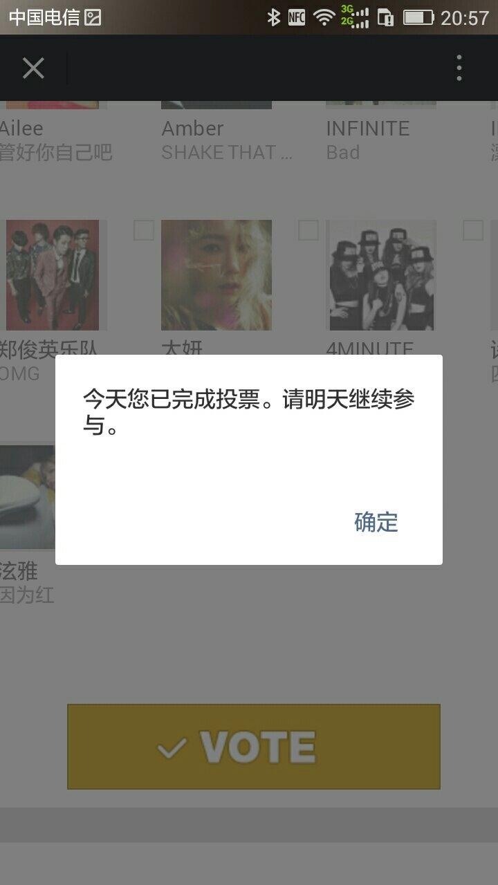 [消息]exo-mama简易投票方式