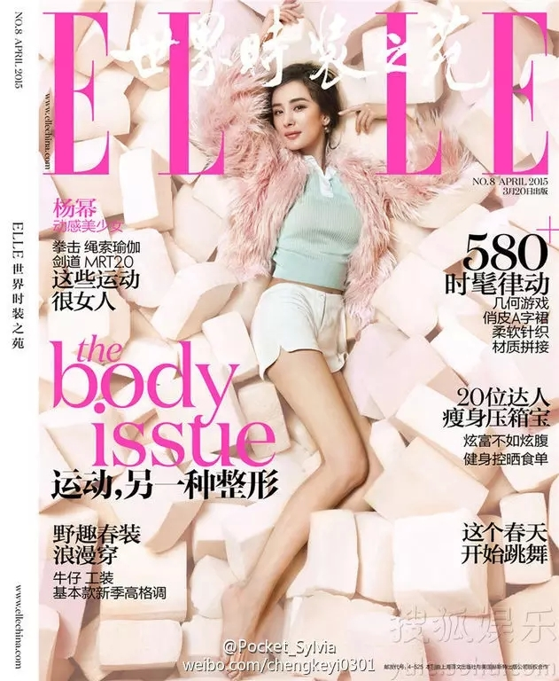 杨幂成杂志收割机 今年横扫16个杂志封面