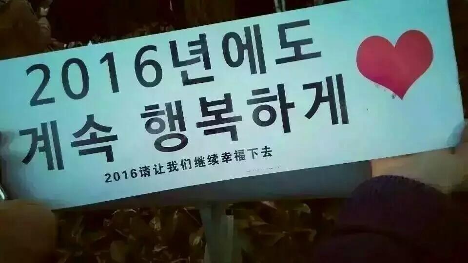 """应援手幅写着:""""2016请让我们继续幸福下去!"""