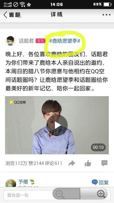 [消息]关注qq空间鹿晗愿望季步骤
