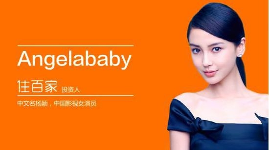 黄继新身价_[Angelababy][分享]160226 Angelababy办生日会 成为VC身价翻涨——IDOL新闻