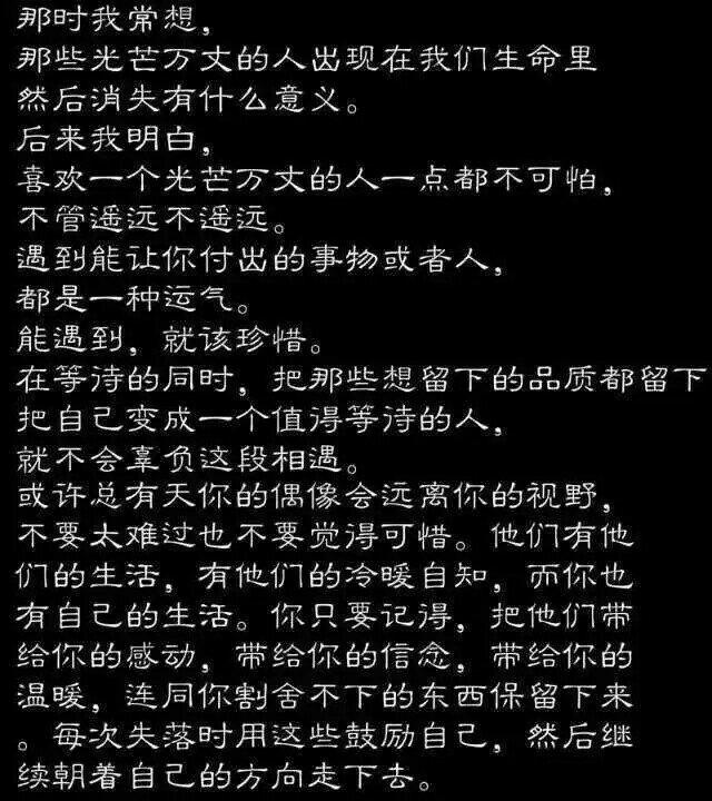 致爱的歌谱鹿晗
